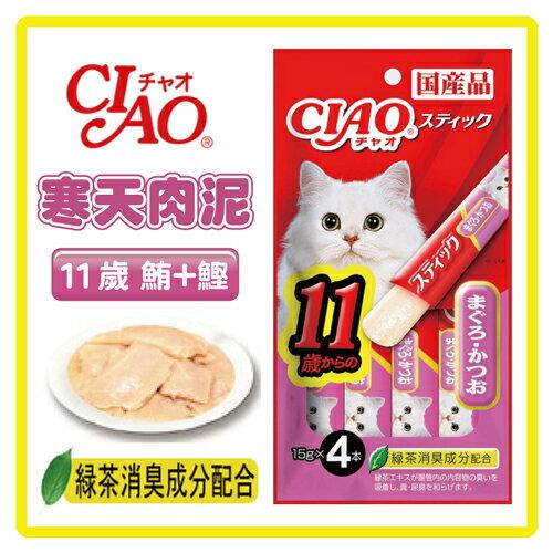 【日本直送】CIAO寒天肉泥-11歲老貓(鮪+鰹魚)15g*4條4SC-84-70元>可超取【凍狀小點心,方便餵食、分量剛好】(D002A23)