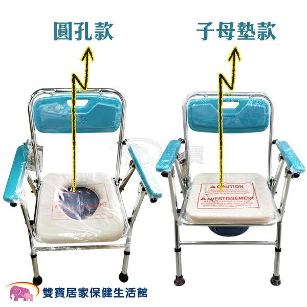 摺疊馬桶椅 4527 圓孔款/子母坐墊款 鋁合金便器椅 洗澡椅 可收合馬桶椅 洗澡馬桶椅 洗澡便器椅