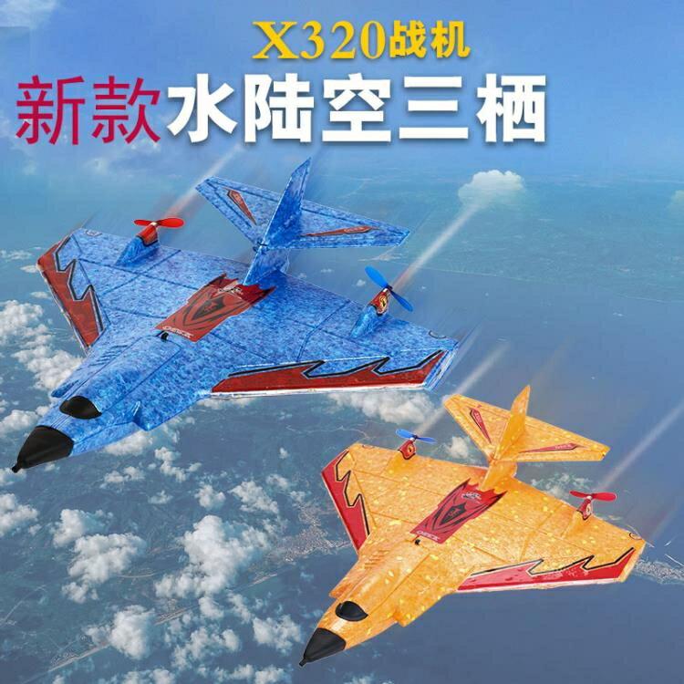 夯貨折扣!無人機Mini海陸空航模飛機X320遙控飛機EPP泡沫耐摔無人機電動兒童玩具 智慧e家