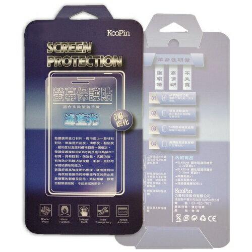 KooPin 濾藍光 強化玻璃保護貼(保護您的眼睛) Apple iPhone 5