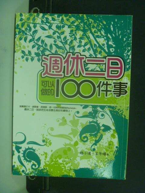 【書寶二手書T2/心靈成長_GDR】週休二日可以做的100件事_路小湯、王冬璇