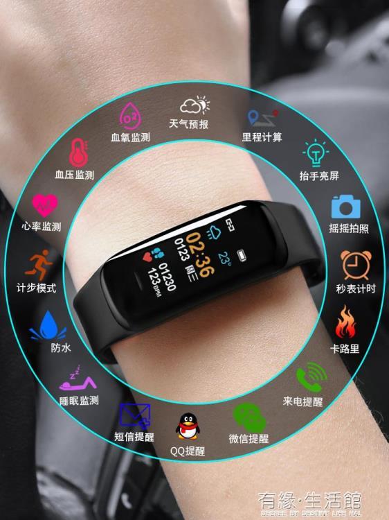 運動手環 通用手環運動男女電子手錶多功能智慧手環