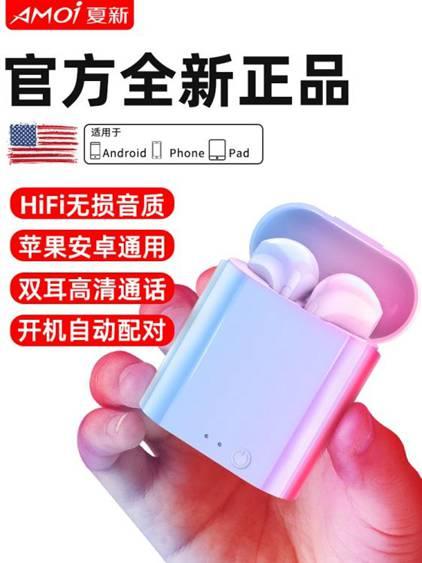 藍芽耳機 夏新I9真無線藍芽耳機雙耳一對運動跑步隱形微小型入耳塞掛耳式適用蘋果 -露露生活?