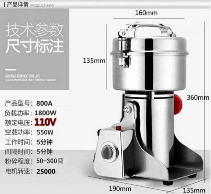 台灣現貨供應110v  五谷雜糧粉碎機800克磨粉機三七打粉機研磨機超細打碎機家用 雙十一購物節