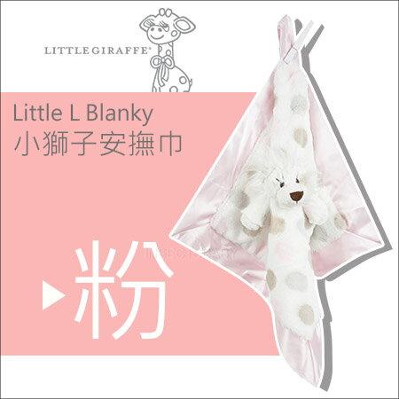 ?蟲寶寶?【美國Little Giraffe】頂級觸感 柔軟舒適 Little L Blanky 安撫巾 - 粉色小獅子