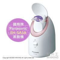 美容家電到日本代購 空運 2019 Panasonic 國際牌 EH-SA3A 奈米 蒸臉機 蒸臉器 蒸氣 美顏 保濕 薰香