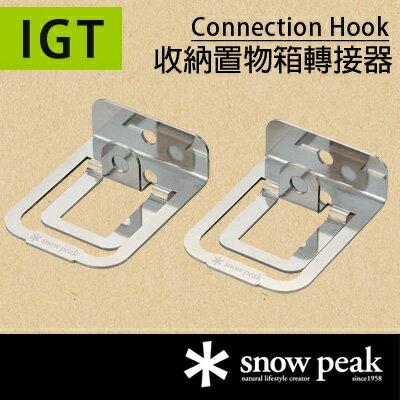【鄉野情戶外用品店】 Snow Peak |日本|  IGT 收納置物箱轉接器/戶外餐廚系統/UG-030G 【IGT系統】