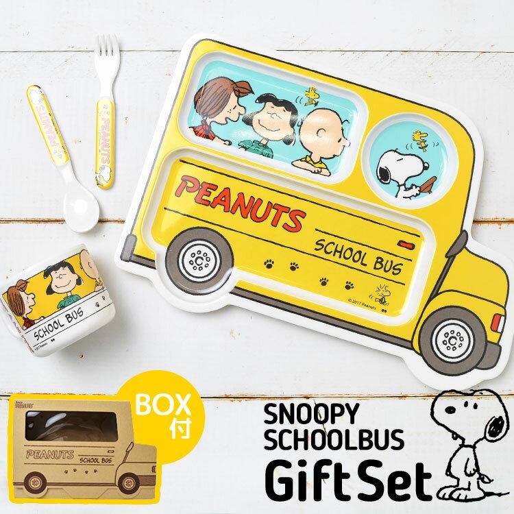 日本 Snoopy PEANUTS 史努比 兒童汽車造型餐盤組(盤子 / 杯子 / 湯匙 / 叉子) -日本必買 日本樂天代購(3566)。滿額免運 0