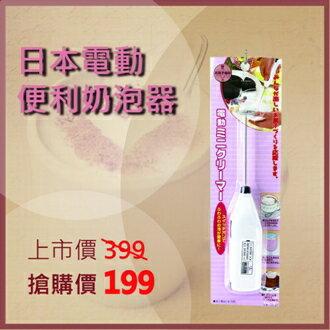 【珍昕】日本電動便利奶泡器