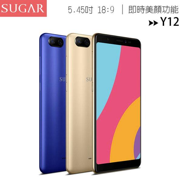 糖果SUGARY12三鏡美拍5.45吋18:9螢幕手機◆送SUGER-2合1廣角鏡頭夾(X-143)