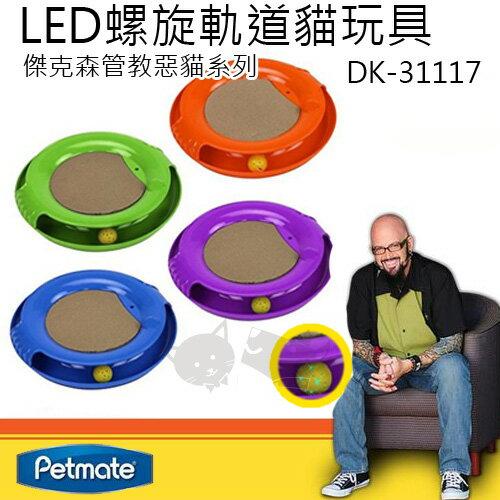 《petmate》傑克森系列-LED螺旋軌道玩具-可當貓玩具