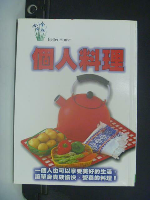【書寶二手書T6/餐飲_GTE】個人料理-讓單身貴族愉快的料理手冊_Better Home