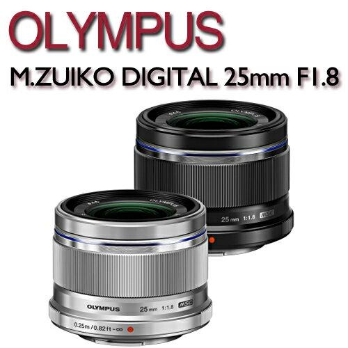 限量價【★送46mm保護鏡+吹球清潔組】OLYMPUS M.ZUIKO DIGITAL 25mm F1.8 定焦鏡頭 人像鏡 大光圈 【公司貨】