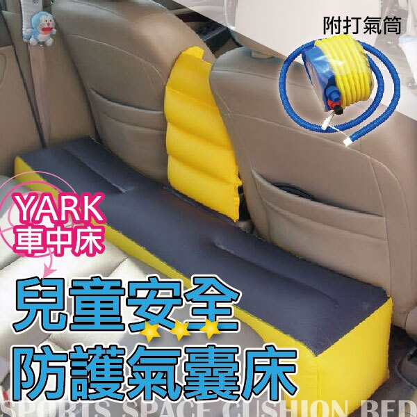 e系列【車內空間大利用】YARK汽車後座兒童安全防護氣墊床.車中床.附打氣機