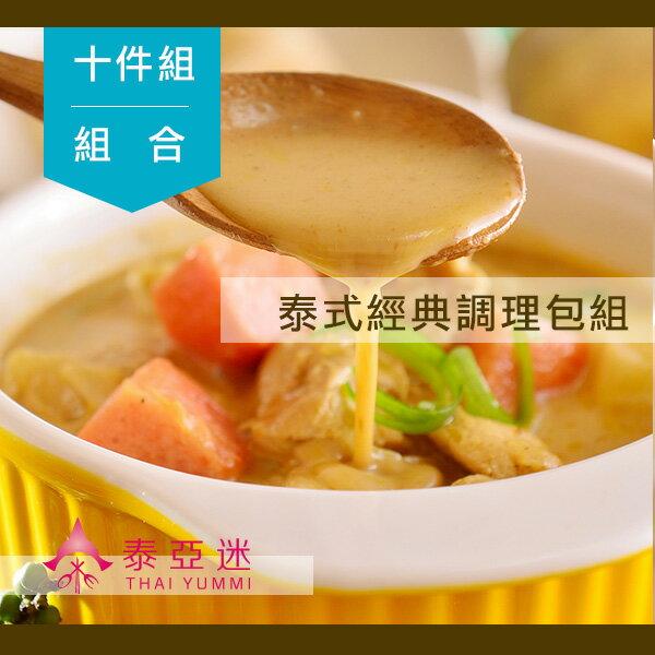 【組合】10包 - 泰式經典調理包組 【泰亞迷】團購美食 /  /  / 泰式料理包、打拋系列、泰式咖哩系列、 5分輕鬆上菜 0