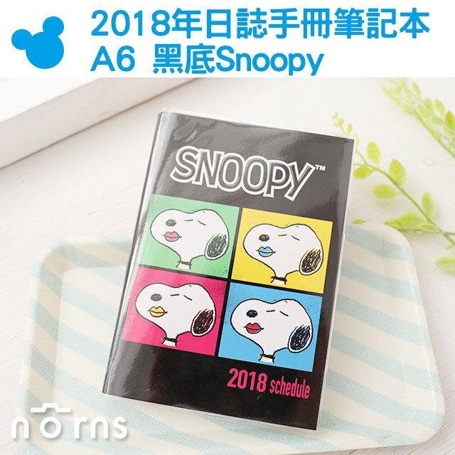 NORNS【2018年日誌手冊筆記本 A6 黑底Snoopy】口袋型 正版 史努比 手帳本 週計劃 月間 週間 行事曆