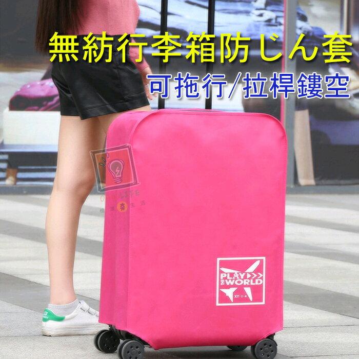 ORG《SD1059》新款加厚!無紡布~可拖 行李箱防塵罩 行李箱防塵套 防刮 旅行箱 登機箱 防塵罩 行李箱套 旅行