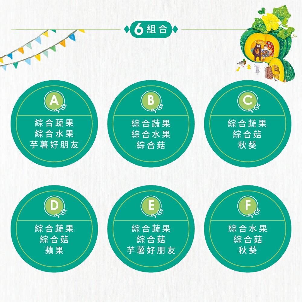 萃脆蔬果脆片禮盒【共6種選擇】每日優果 8