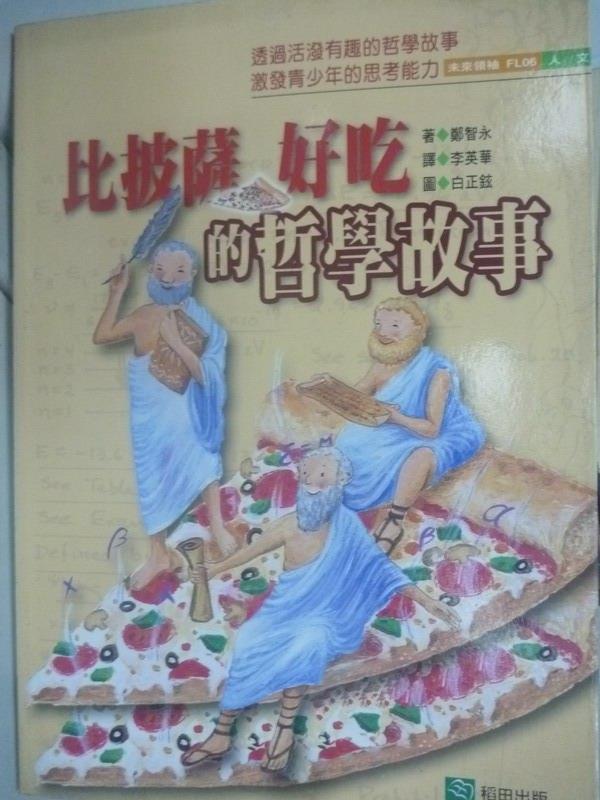 【書寶二手書T1/少年童書_QIV】比披薩好吃的哲學故事_李英華