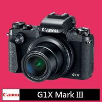 Canon佳能到新品上市★Canon PowerShot G1 X Mark III ★(公司貨)★12/31前申請送 原電 SD32G高速卡