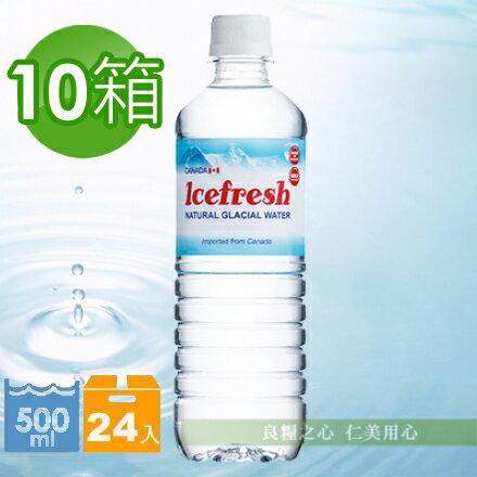 台糖 加拿大冰河水(500ml*24瓶)X10_免運超值價