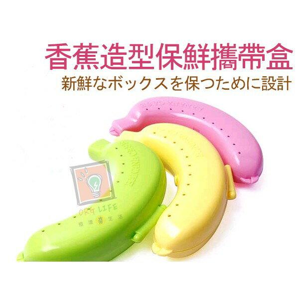 ORG《SD0847》創意~香蕉保鮮盒 造型 香蕉 水果 外出攜帶 收納盒 保鮮盒 露營 野餐 旅行 防壓防爛 水果盒