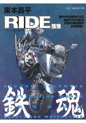 東本昌平RIDE Vol.99 - 限時優惠好康折扣