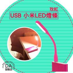 《 3C任選三件9折》小米 LED 燈 可彎曲 隨身燈 筆電燈 鍵盤燈 桃紅色(80-2116)
