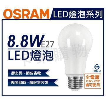 OSRAM歐司朗 LED 8.8W 5000K 白光 全電壓 E27 球泡燈  OS520028