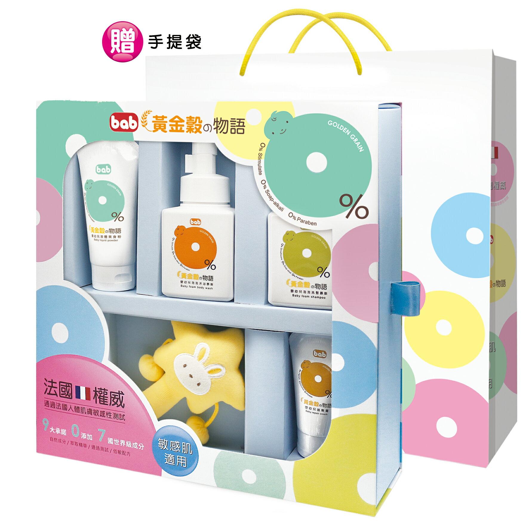 【培寶】黃金穀物寶寶洗護禮盒五件組(好窩生活節) - 限時優惠好康折扣