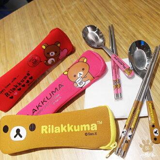 小熊日系* 拉拉熊潛水布不鏽鋼餐具組,卡通筷子湯匙環保筷隨身餐具組不銹鋼