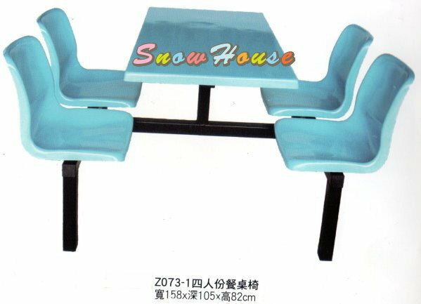 ╭☆雪之屋居家生活館☆╯338-04Z-073-1四人餐桌椅庭園休閒桌椅速食店餐桌椅