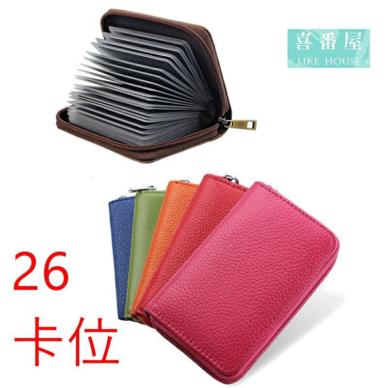 【喜番屋】日韓版真皮頭層牛皮26卡片位拉鍊卡片包卡片夾卡片套卡包卡夾卡套CB130