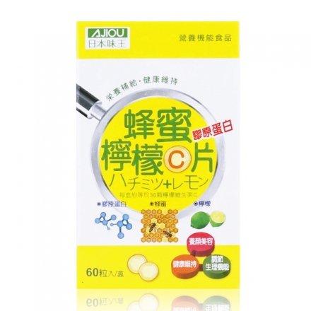 日本味王 膠原蜂蜜檸檬C口含片 60粒*1盒【櫻桃飾品】【27941】