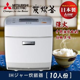 【三菱MITSUBISHI】日本原裝。炭炊釜IH10人份電子鍋/NJ-EE186T-W(白色)