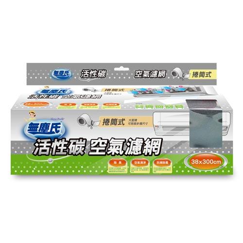 無塵氏 活性碳 空氣濾網 捲筒式