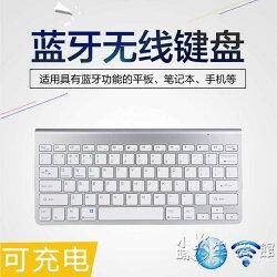 適用華為mac蘋果無線藍芽鍵盤手機ipad平板air2迷你mini4安卓通用 聖誕節歡樂購