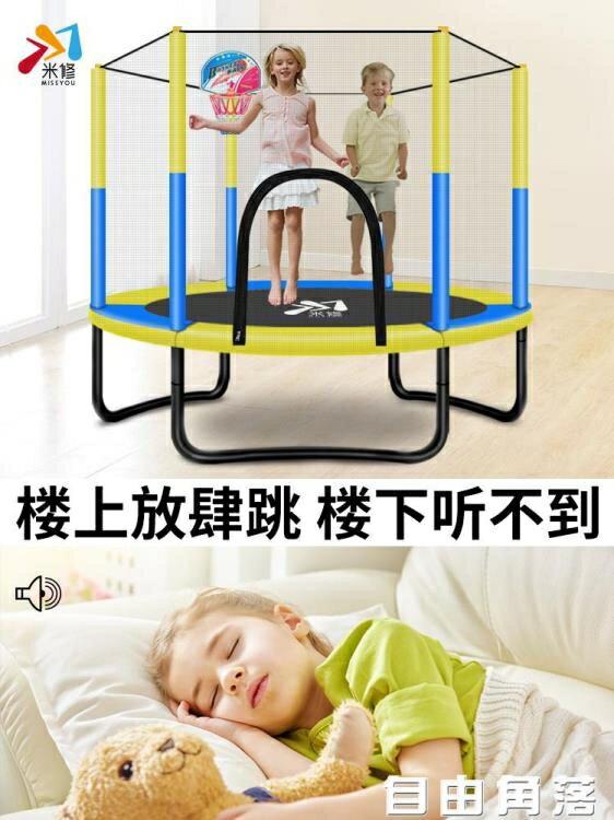 米修蹦蹦床家用兒童室內寶寶彈跳床小孩成人帶護網家庭玩具跳跳床CY  自由zl