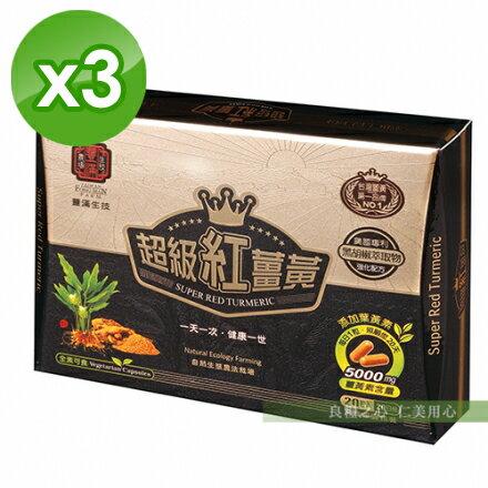 豐滿生技超級紅薑黃膠囊(20粒盒)x3