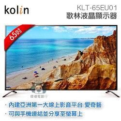 【億禮3C家電館】歌林65吋液晶電視KLT-65EU01K.聯網LED顯示器+視訊盒