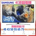 【SAMSUNG三星】 50吋 MU6100 Smart 4K UHD TV《UA50MU6100WXZW》全機保固二年
