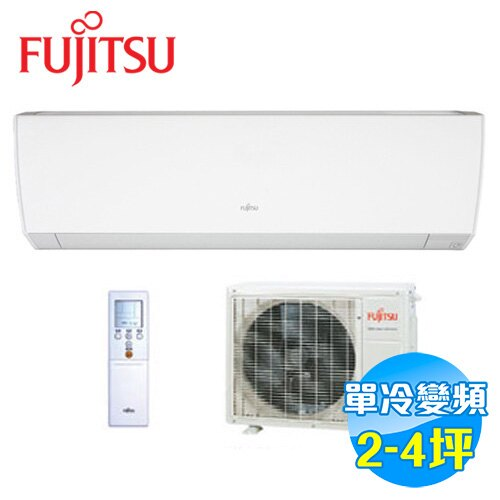 富士通 Fujitsu 單冷 變頻 一對一分離式冷氣 ASCG-22JMT / AOCG-22JMT