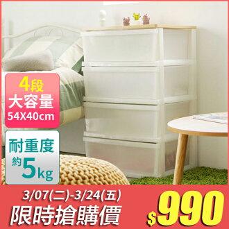 Q BOX木天板衣物抽屜收納櫃四層 MIT台灣製 完美主義 收納櫃 斗櫃 【Q0039】
