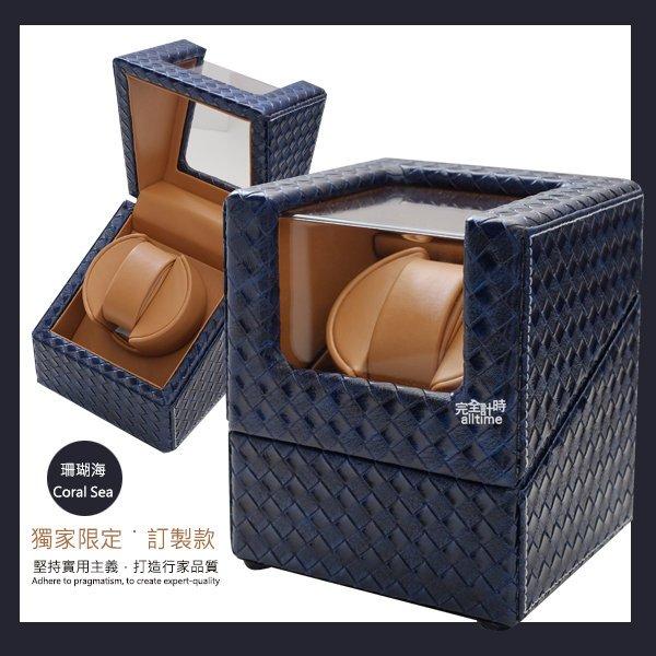│完全計時│自動機械錶收藏盒【獨家訂製】編織 (自動00-BLC)現貨 居家收納 自動盒 搖錶器 珊瑚海