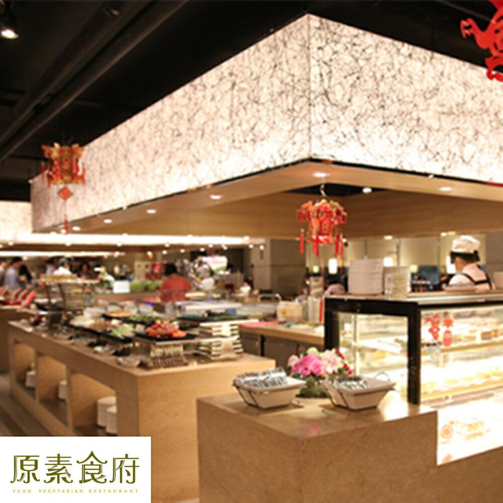 【台北板橋 原素食府】 下午茶餐券 平假日可使用、無使用期限