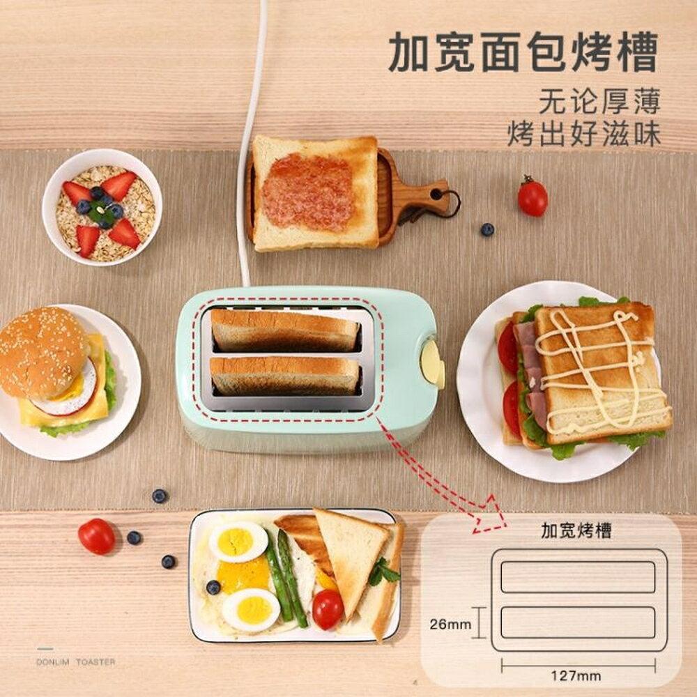 免運 麵包機 Donlim/東菱 TA8600 多士爐2片烤面包機家用全自動早餐機吐司機【韓國時尚週】