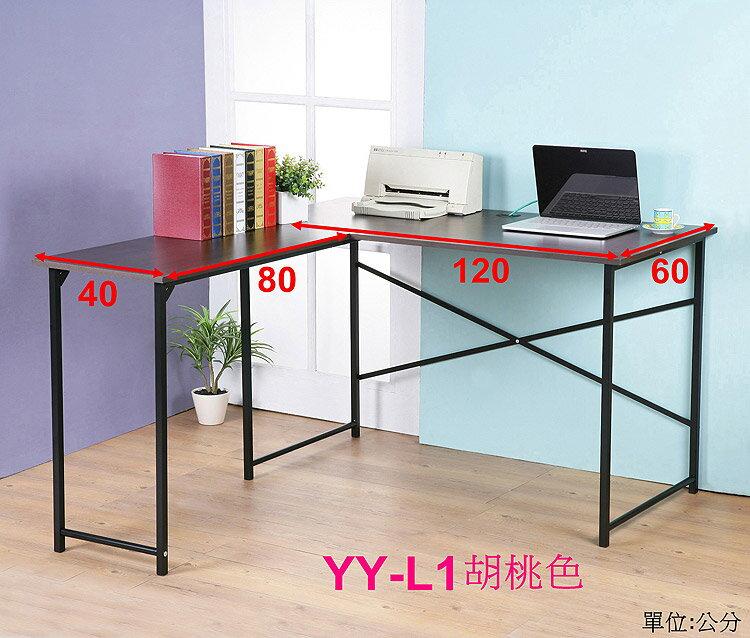 辦公桌椅/電腦桌椅/工作桌/書桌椅/公文櫃/斗櫃/鞋櫃/衣架/立鏡/書架《 佳家生活館 》左左右右 L型電腦桌YY-L1二色