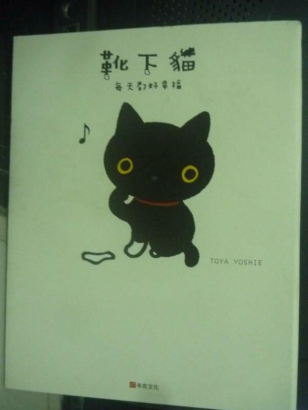 【書寶二手書T8/繪本_JBE】靴下貓_Toya Yoshie, 高雅溎