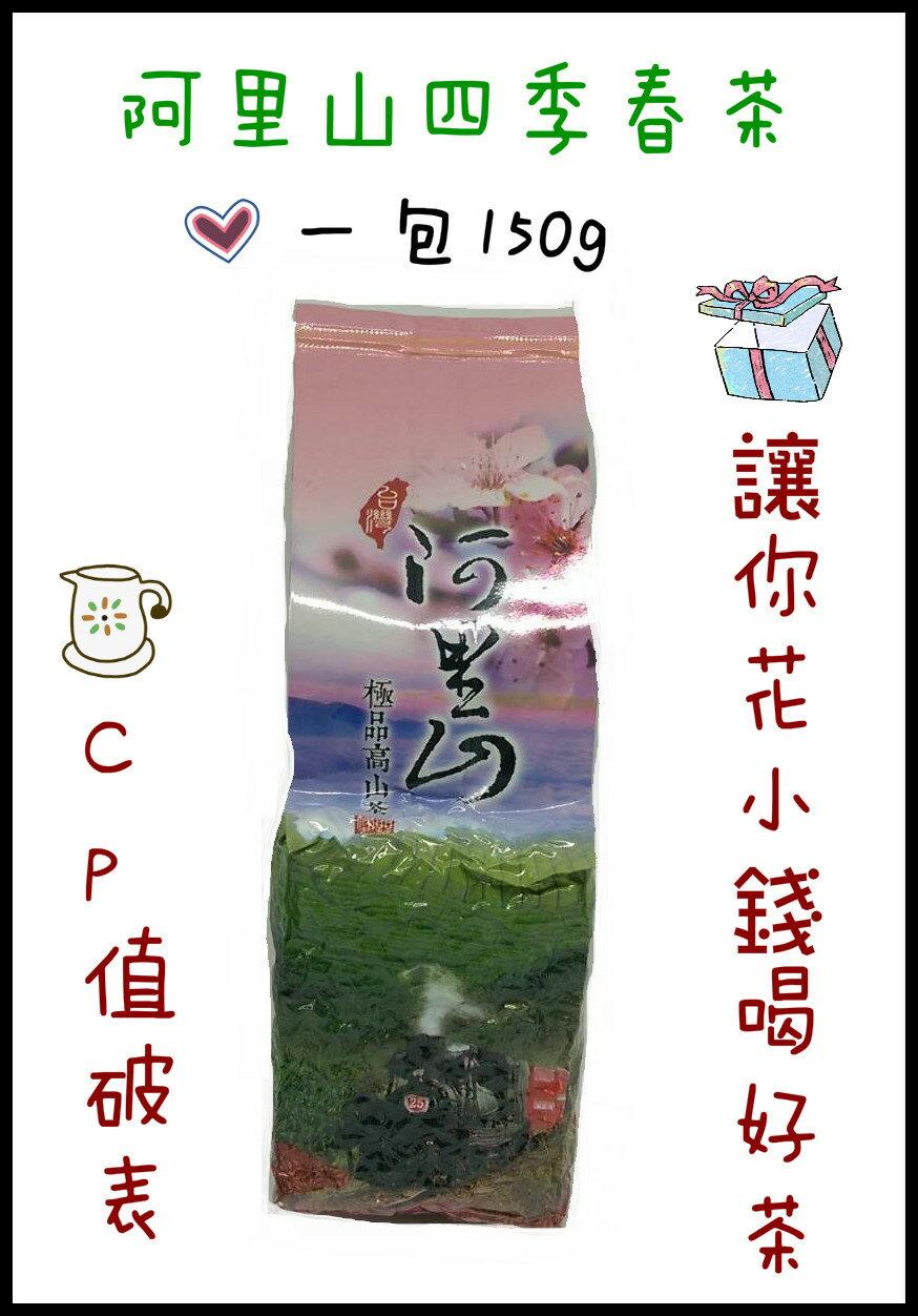 茶葉 阿里山四季春茶 一包150g  阿里山 四季春茶 茶 紅茶 綠茶 包種茶 烏龍茶 高山茶