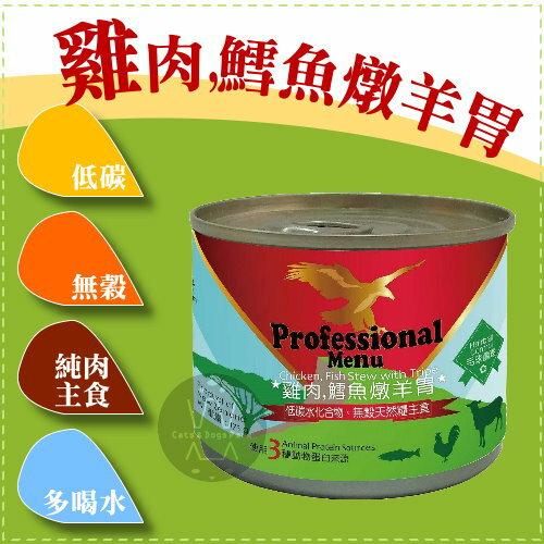 +貓狗樂園+ Professional Menu|專業。無穀主食貓罐。雞肉鱈魚燉羊胃。175g|$76